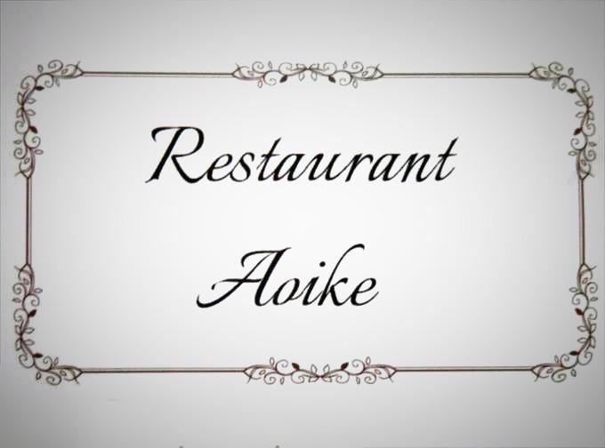 【Restaurant Aoike】予約必須!富山一流のシェフらによる日替わりランチが凄い