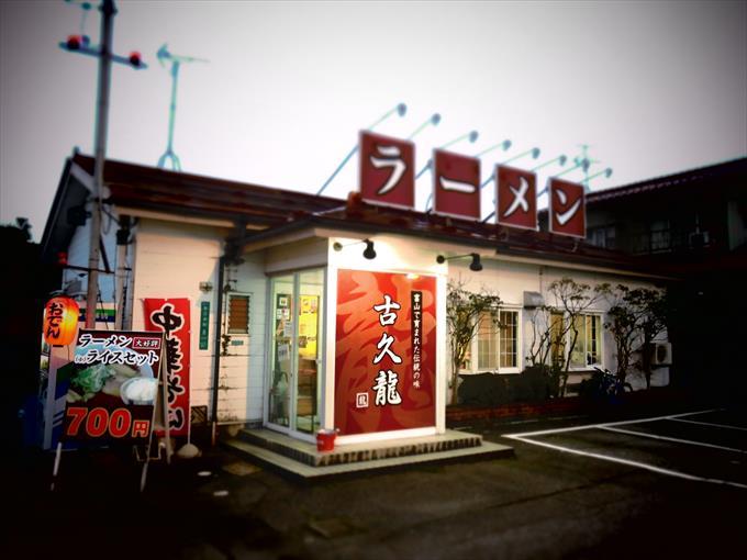 """【ラーメン古久龍】富山で育まれた""""九頭龍""""を引き継ぐ伝統の味"""