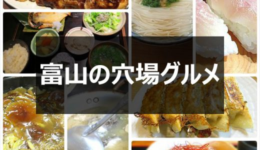 【富山穴場グルメ】富山人ならぜひ行っておきたい穴場的なお店10店!