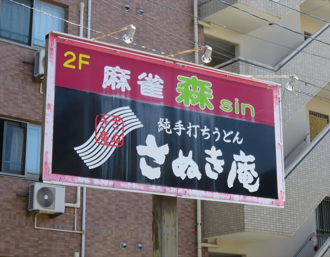 """富山の名店""""純手打うどん さぬき庵""""の行方を調べてみた[2017年7月現在]"""
