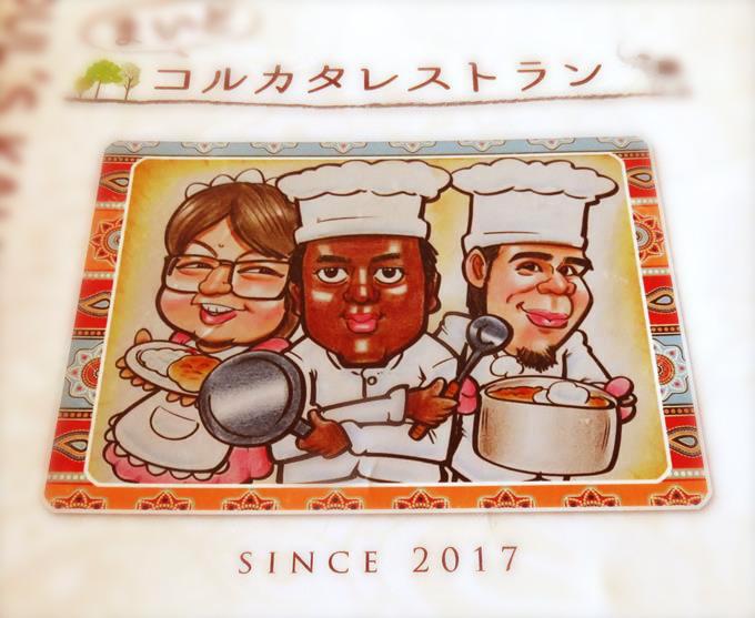 【まいどコルカタレストラン】富山市古寺にできたインドカレー店に行ってきた