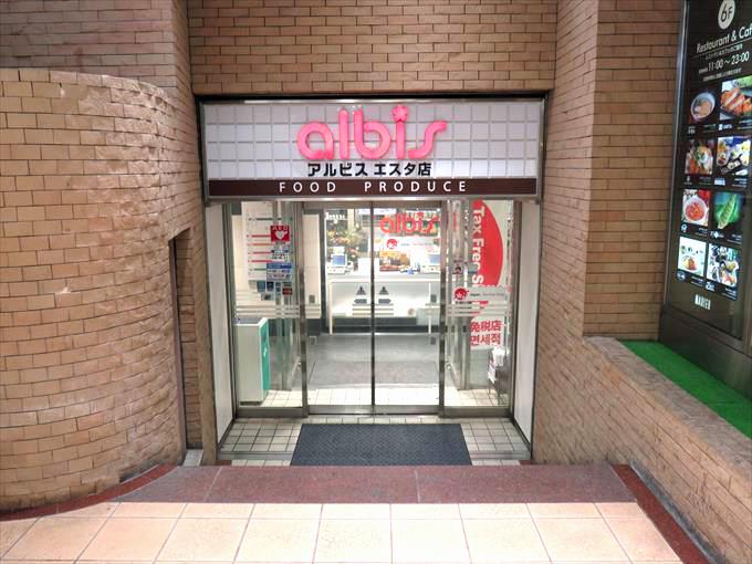 【アルビスエスタ店】みやげも旅の肴も万事解決!富山駅横の地元のスーパー