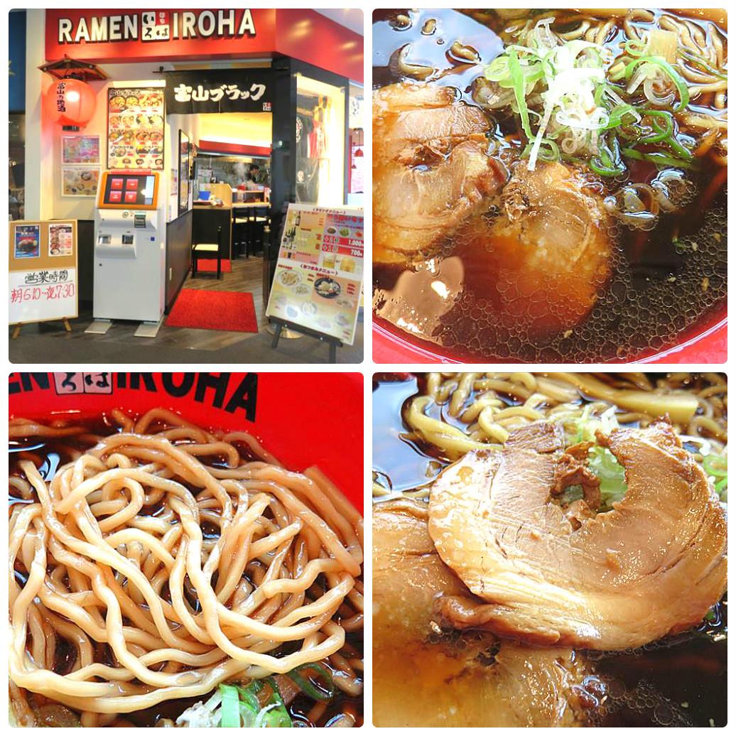 麺家いろは 店舗、スープ、麺、チャーシュー