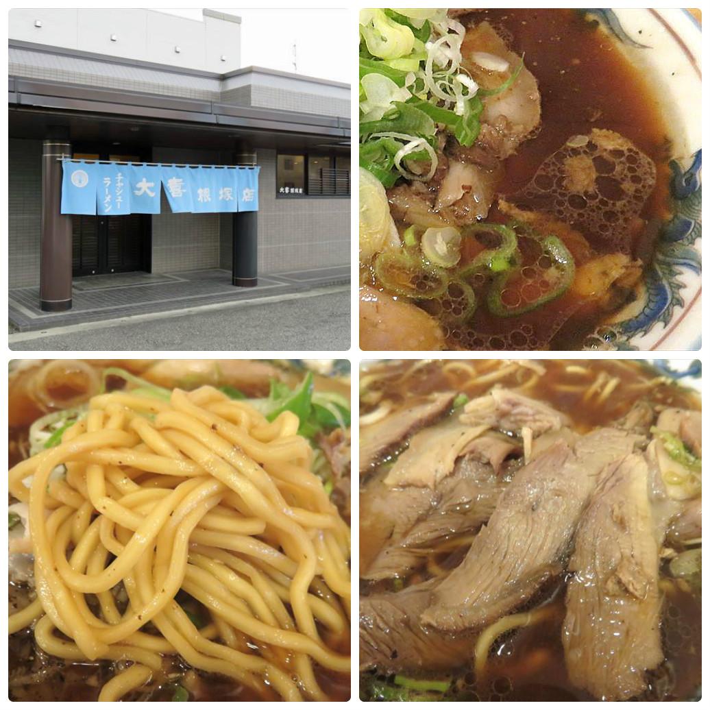 大喜根塚店 店舗、スープ、麺、チャーシュー