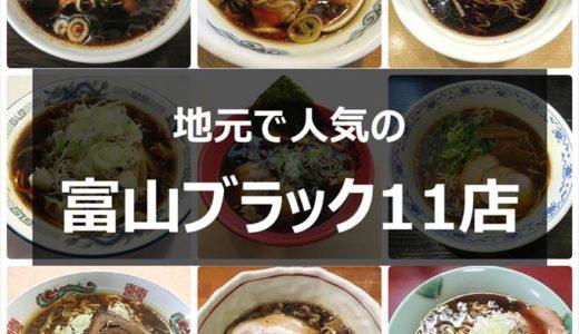 地元で人気の富山ブラックラーメン11店※役立つしょっぱさ評価つき