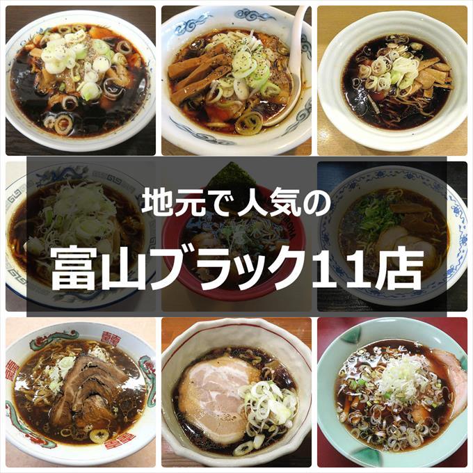 富山ブラックラーメンおすすめ11店