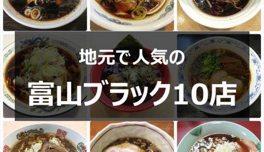 地元で人気の富山ブラックラーメン10店!役に立つしょっぱさ評価つき