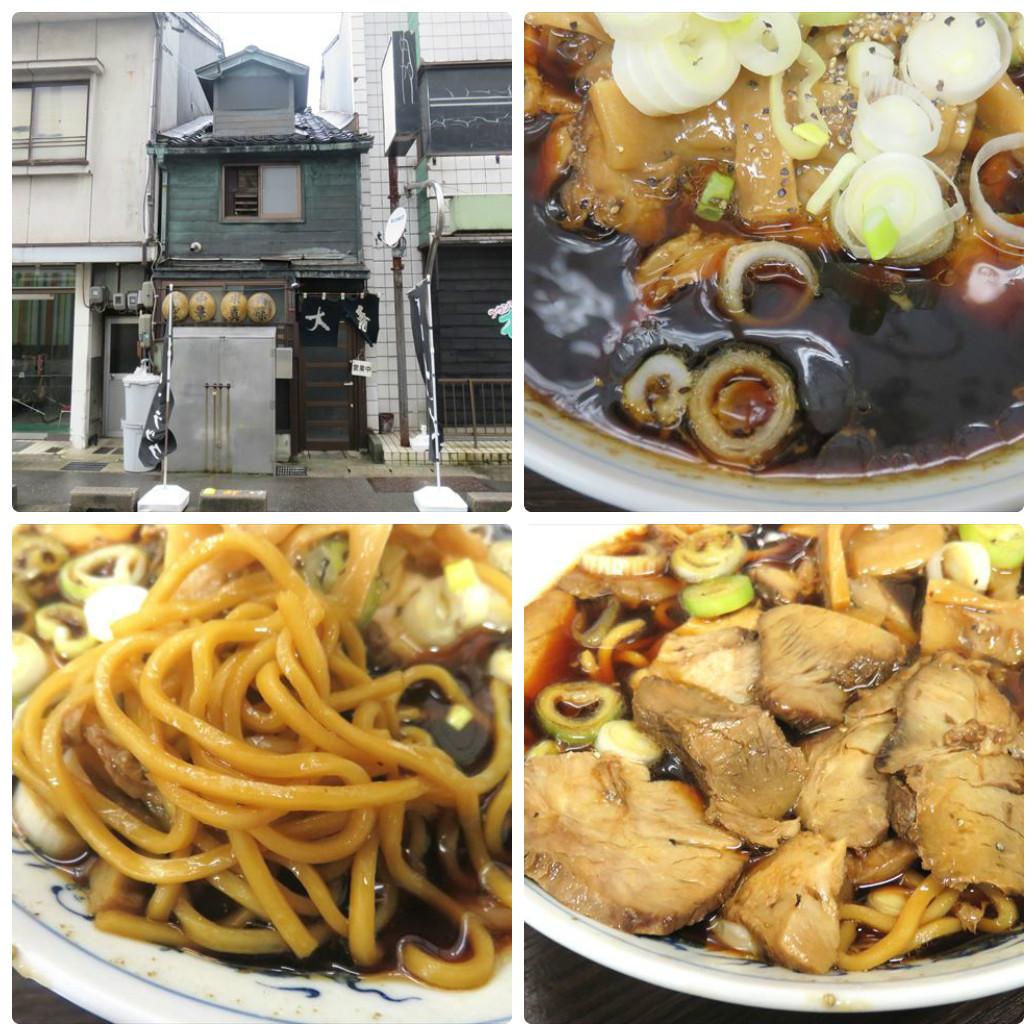 西町大喜 店舗、スープ、麺、チャーシュー
