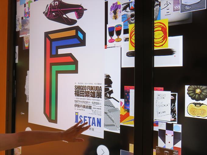富山県美術館ポスタータッチパネルのアップ