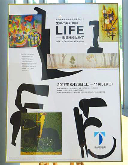 富山県美術館企画展