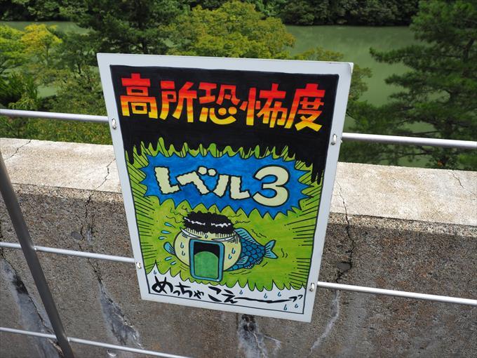 鯉恋の宮の高所恐怖度レベル