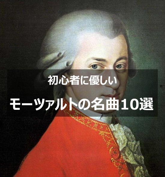 モーツァルト不滅の名曲10選[動画あり]