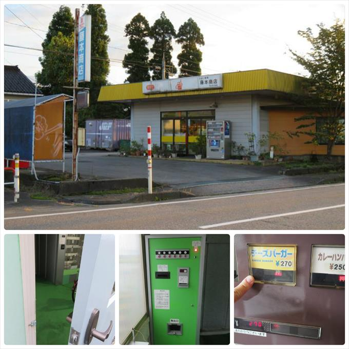 富山県内の面白い自販機ランキングベスト5