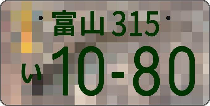 富山県版図柄入りナンバープレート決定!ついでにあるのんも便乗の巻
