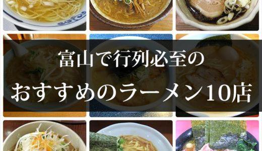 富山のブロガー太鼓判!富山で大人気の行列ができるラーメン10店+α