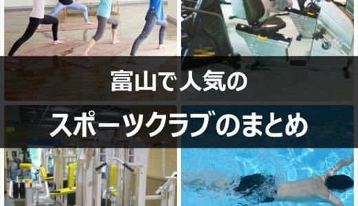 利用料金もわかる!富山で人気のスポーツジム・スポーツクラブまとめ