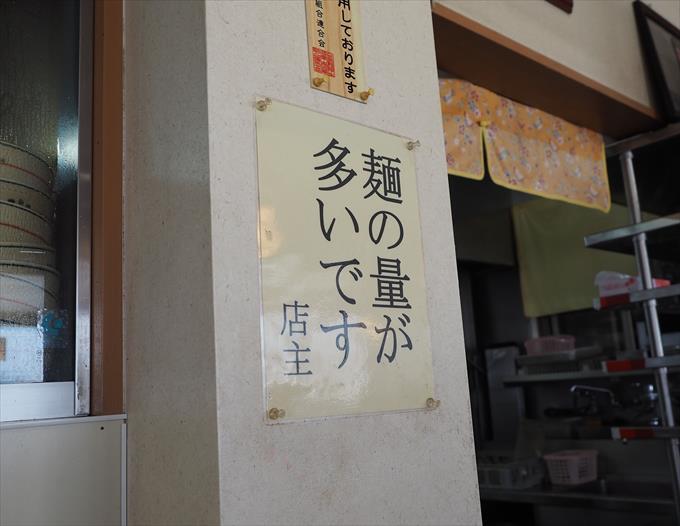 アラキは麺の量が多い
