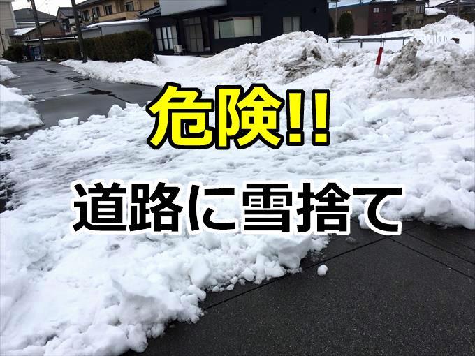 道路に雪を捨てるのは危険!道路法・道路交通法に抵触しますぞ