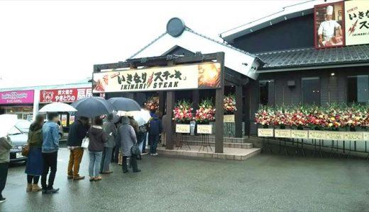 大行列!!いきなり!ステーキ富山天正寺店はこんなお店でした