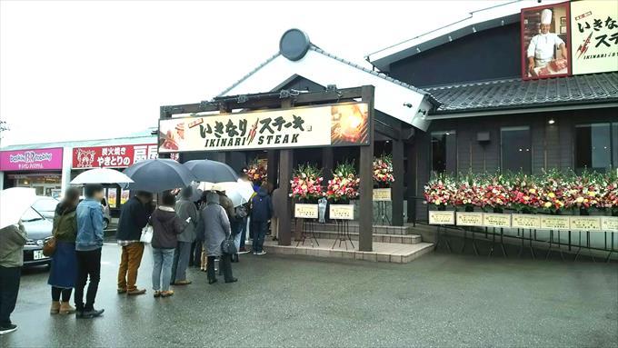 いきなり!ステーキ店舗外観と行列