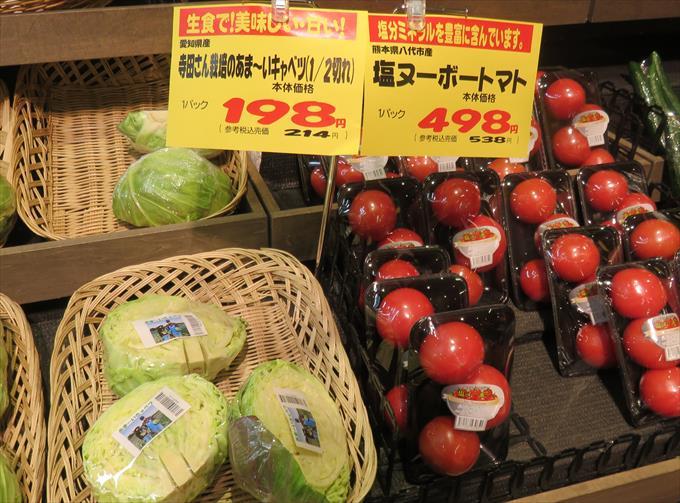 アップルサンショウの野菜