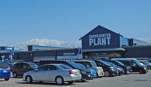 スーパーセンタープラントの「PLANT-◯」に付く数字の意味とは?