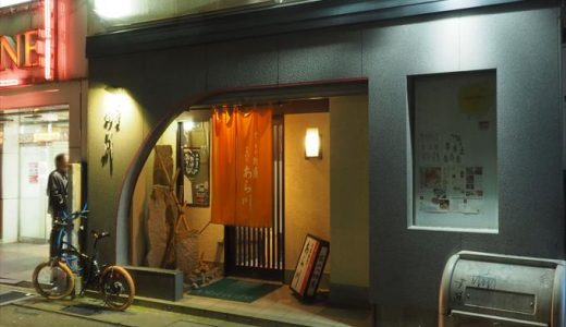 50年続く老舗店の魅力!『大衆割烹あら川』でいただく極上の富山
