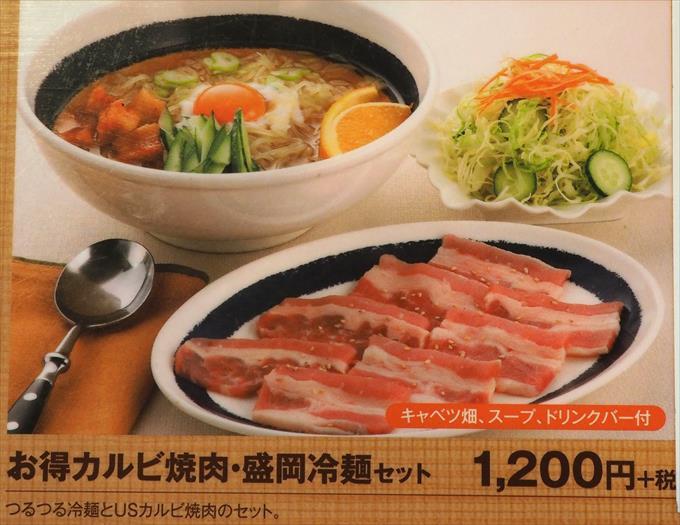 お得カルビ・盛岡冷麺セットのメニュー