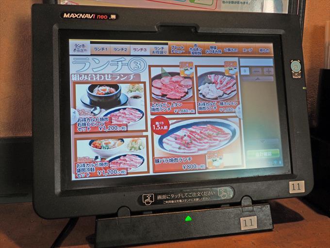 焼肉のバーンズの注文方法