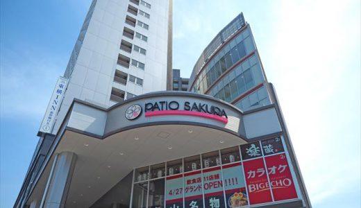 富山駅前に新名所誕生!パティオさくらの飲食店情報※追記あり