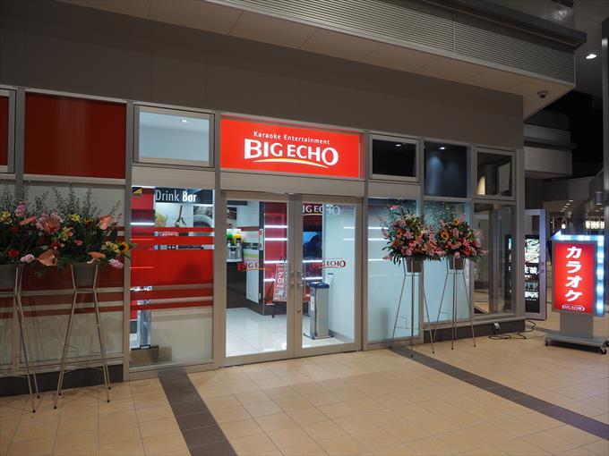 カラオケ BIG ECHOの店舗外観