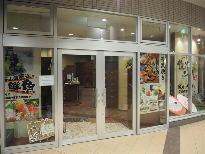 桜町発酵所 鍛冶二丁の店舗外観