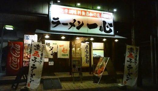 富山駅前の人気店『ラーメン一心』はラーメンかまぜそばか悩みどころ