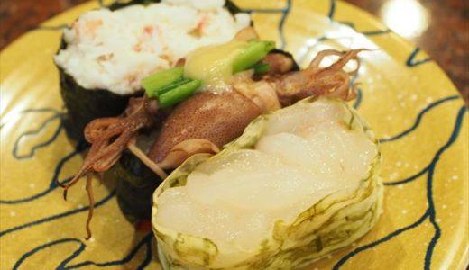 【廻る富山湾すし玉】富山で大人気の回転寿司店!メニュー一覧情報あり