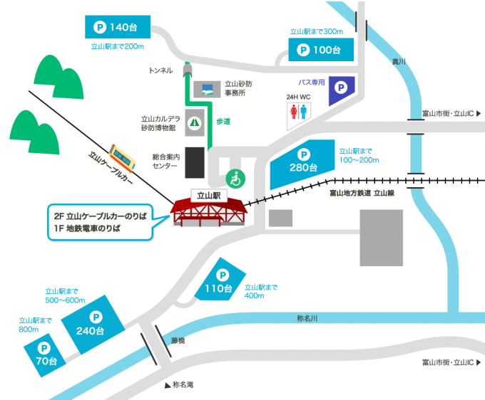 立山駅の駐車場
