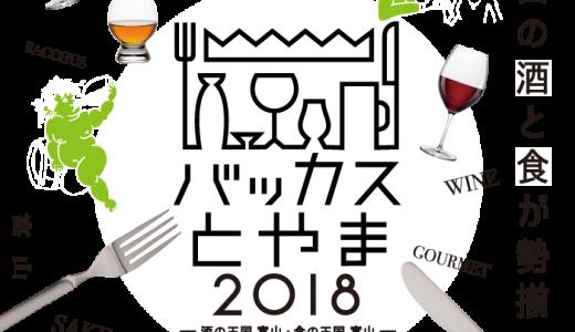 【バッカスとやま2018】酒蔵と飲食店が一堂に介す魅惑のイベント開催!