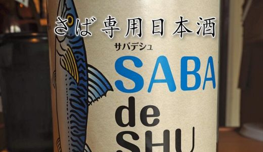 サバ専用日本酒「サバデシュ」をサバのコース料理と合わせてみた in 和洋酒肴・定食ひぐら志
