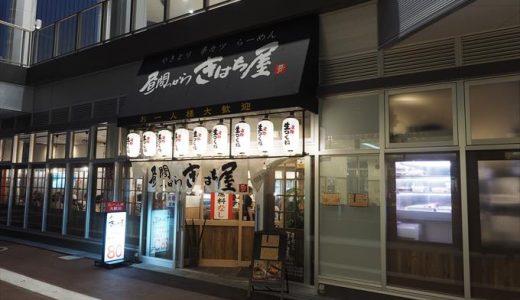 【昼間っからきはち屋】富山駅前で昼間っからリーズナブルに飲めるお店