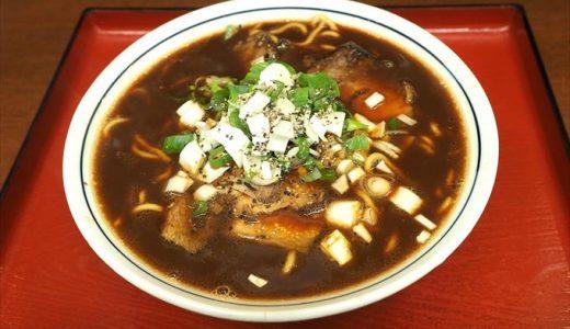 【そば処まるぜん】くすしそばで有名な蕎麦屋が「大喜」の味を再現!
