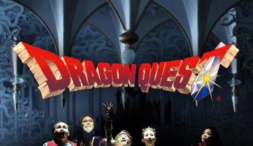 「9/8はおたのしみですね」ドラゴンクエストのバレエが富山初公演!