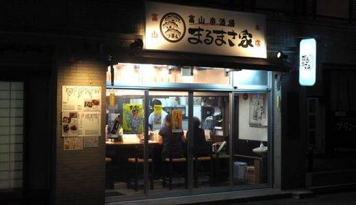 【富山串酒場 まるまさ家】これはお勧め!リーズナブルなのに仕事がすごい