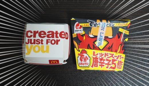 【辛さ比較!】でからあげくんレッドスーパー VS スパイシーチキンマックナゲット