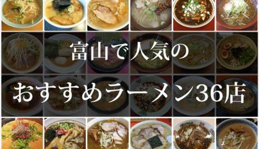 富山で人気のラーメン36店をピックアップ!行列店から穴場の名店まで