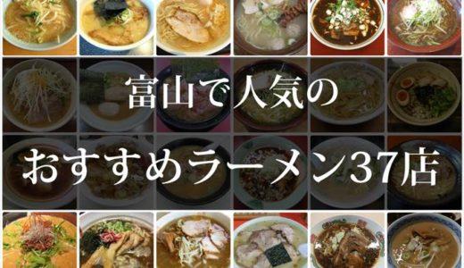 富山で人気のラーメン37店をピックアップ!行列店から穴場の名店まで