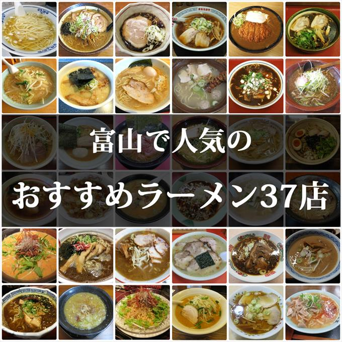 富山のおすすめラーメン37店