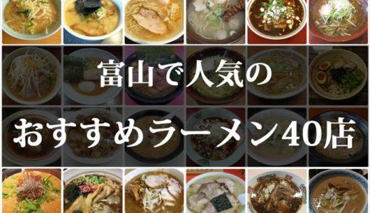 富山で人気のラーメン40店をピックアップ!行列店から穴場の名店まで