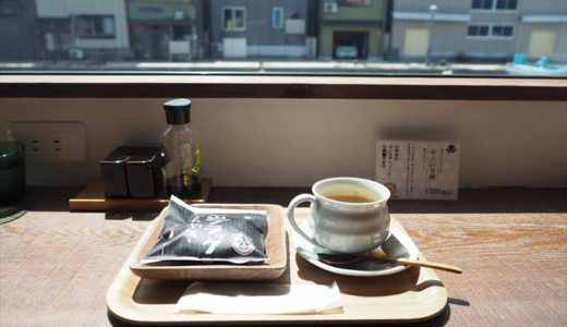 【番屋カフェ】映画のロケ地にもなった築100年の建物を改装したカフェ