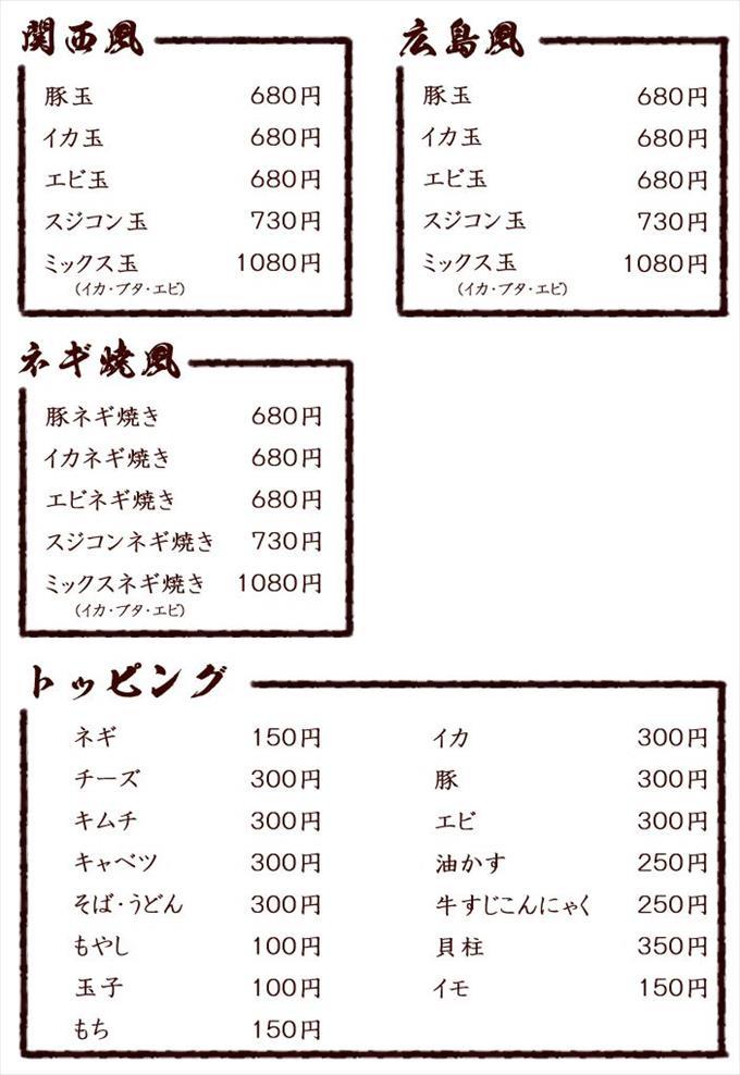 塚本メニュー