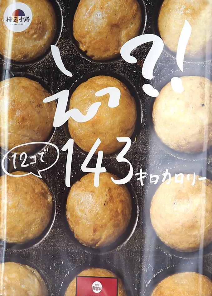 会津屋たこ焼きのカロリー