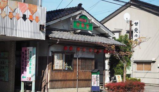 【甘味処竹酔堂】チャーシューごろごろのお好み焼きはおすすめ!